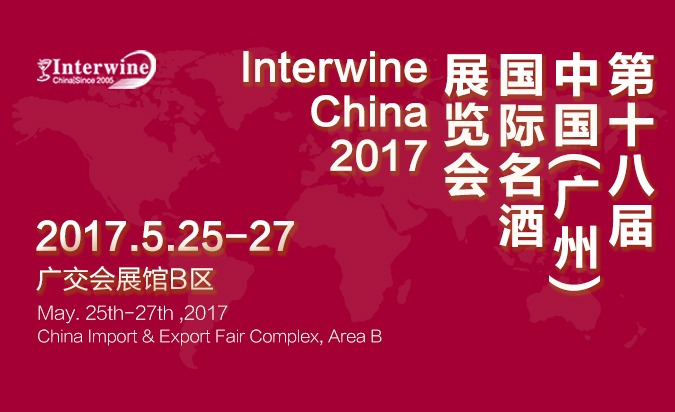 interwine China 2017